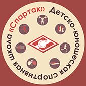 Без рубрики | ДЮСШ «Спартак» ДЮСШ «Спартак»
